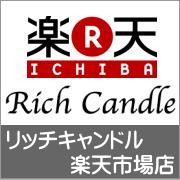 リッチキャンドル楽天市場店