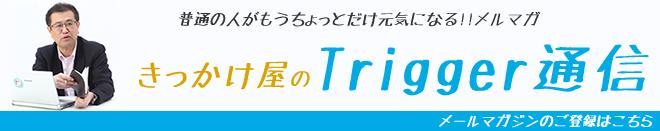 きっかけ屋のTriggerブログ ・・・笑顔、颯爽、闊歩で行こう!