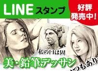 モテ度・セレブ度アップ♡アナタのLINEトークをオシャレにするスタンプ【美・鉛筆デッサン】大好評発売中!