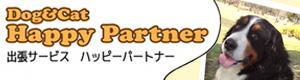 HappyPartnerのホームページ