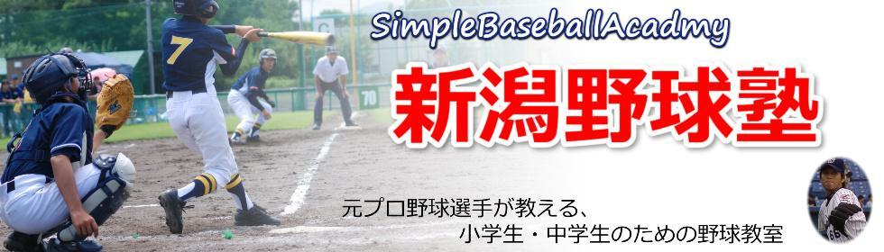新潟野球塾シンプルベースボールアカデミー