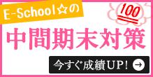 $塾・家庭教師のE-School☆で成績Up↑↑-中間テスト対策