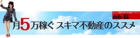 「月5万稼ぐ スキマ不動産のススメ code-G[コードG]