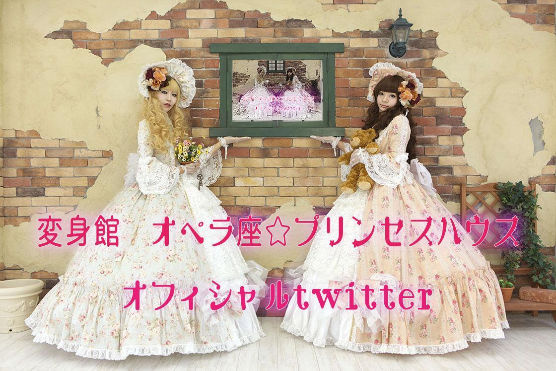 オペラ座プリンセスハウス Twitter