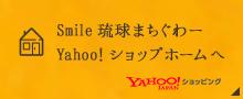 Smile 琉球まちぐわー ホーム