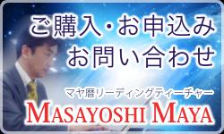 MASAYOSHI MAYAお問い合わせ