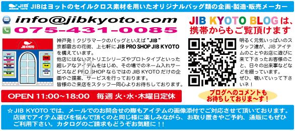 $JIB KYOTO Blog ☆JIB KYOTO(JIB京都)は、他店にないアトリエシリーズやプロトタイプ も扱う特別なJIB専門のPRO SHOP☆