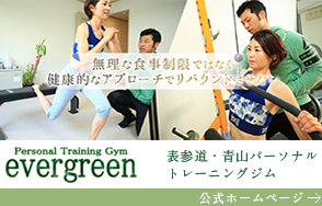 evergreen公式ホームページへ