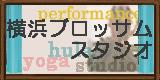 レンタルスタジオ 横浜