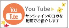 サンシャインのYouTubeページ
