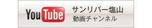 萩の里動画チャンネル