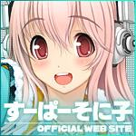 すーぱーそに子 OFFICIAL WEB SITE