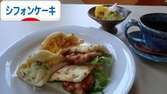 にほんブログ村 スイーツブログ シフォンケーキへ