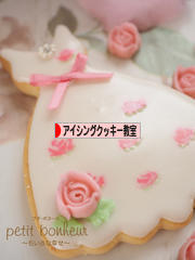 にほんブログ村 スイーツブログ アイシングクッキー教室・販売へ