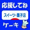 にほんブログ村 スイーツブログ スイーツ・菓子店へ