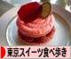 にほんブログ村 スイーツブログ 東京スイーツ食べ歩きへ