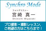 Synchro Mode