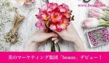 美のマーケティング集団 beaus