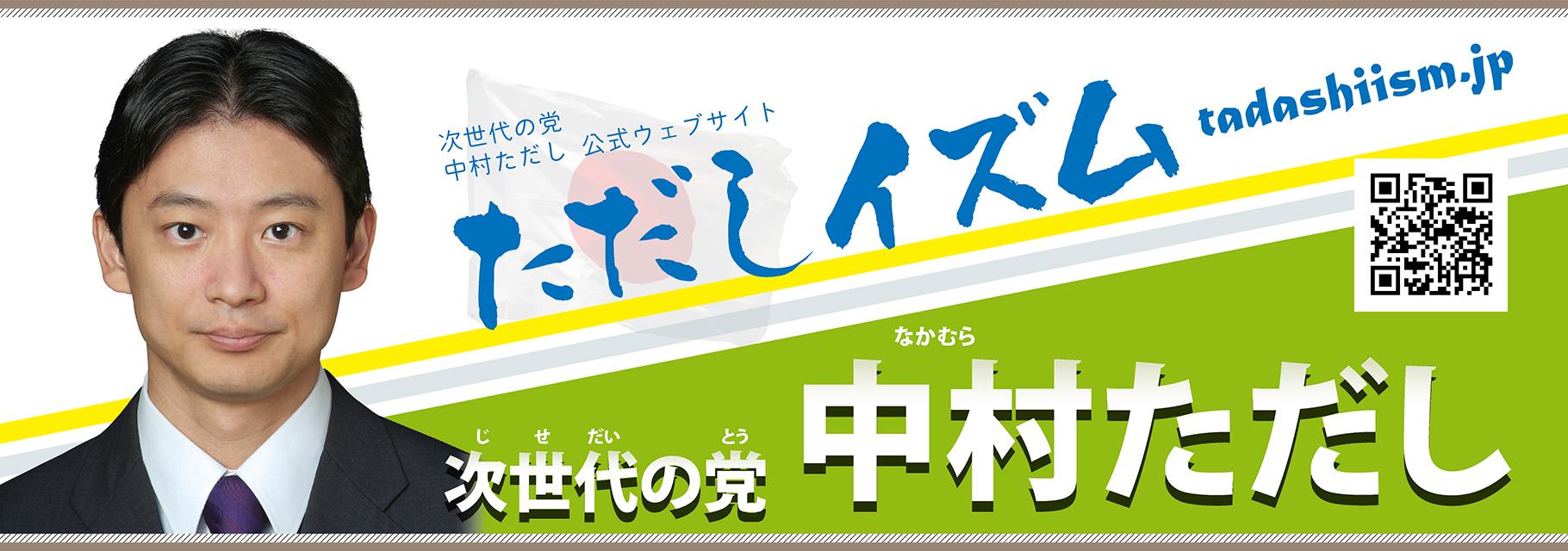 日本のこころ 中村ただし 公式ウェブサイト 「ただしイズム」