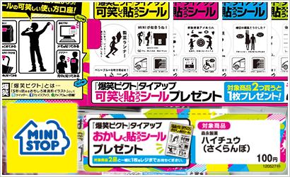 爆笑ピクト面白画像―雑貨屋のおもしろ画像を超えるブログ―-ミニストップ