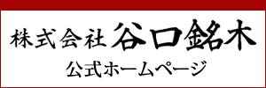 谷口銘木公式ホームページ