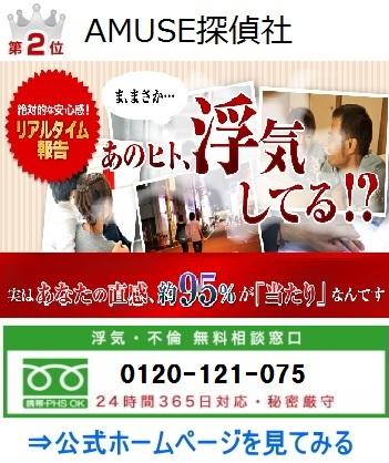 茨木市の人気探偵ランキング2位