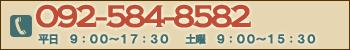 092-584-8582