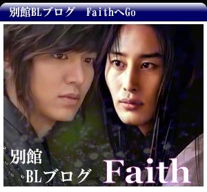 Faithへ行く