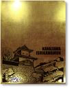 金箔調クリアファイル(石川門)【RCP】02P06jul13
