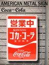 コカコーラ/Coca-Cola ブリキ看板/営業中 ストアサイン ティンサイン/メタルサイン ...