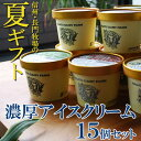 夏ギフトに 長門牧場の6種のアイスクリーム(15個入) 送料込 ※代引不可 北海道・九州・沖縄...