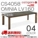 【送料無料】カリガリス OMNIA CS4058LV160オムニアセラミック天板