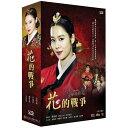 韓国ドラマ/花たちの戦い〜宮廷残酷史〜 -全50話-(DVD-BOX) 台湾盤 Blooded...