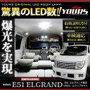 エルグランド E51 専用 LED ルームランプ スタンダードセット【2014年バージョン】NISSAN ELGRAND...