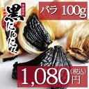 波動黒にんにくバラ100g【約12日分】青森県産福地ホワイト六片使用