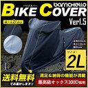 Barrichello(バリチェロ)バイクカバー 2Lサイズ高級オックス300D使用厚手生地/...