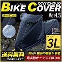 Barrichello(バリチェロ) バイクカバー 3Lサイズ 高級オックス300D使用 厚手...