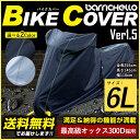 Barrichello(バリチェロ) バイクカバー 6Lサイズ 高級オックス300D使用 厚手...
