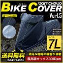 Barrichello(バリチェロ) バイクカバー 7Lサイズ 高級オックス300D使用 厚手...