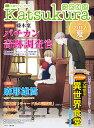 かつくら vol.23 2017夏 [ かつくら編集部 ]