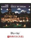 【先着特典】The Dinner(A4ランチョンマット付き)【Blu-ray】 [ SEKAI...