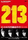 ビートルズ213曲全ガイド [ 藤本国彦 ]