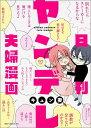 日刊ヤンデレ夫婦漫画 [ キュン妻 ]