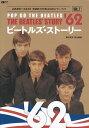 ビートルズ・ストーリー(vol.7(1962)) [ 藤本国彦 ]