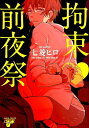 拘束・前夜祭 (ジュネットコミックス ピアスシリーズ) [ 七菱ヒロ ]