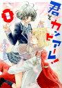 君とカンビアーレ!(1) (ミッシィコミックス Next comics F) [ みやうち沙矢 ]
