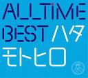 All Time Best ハタモトヒロ (初回限定盤 2CD+DVD) [ 秦基博 ]