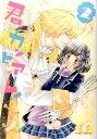 君とカンビアーレ!(2) (ミッシィコミックス Next comics F) [ みやうち沙矢 ]
