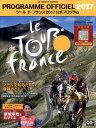 ツール・ド・フランス2017公式プログラム (ヤエスメディアムック)