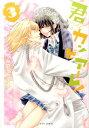 君とカンビアーレ!(3) (ミッシィコミックス Next comics F) [ みやうち沙矢 ]